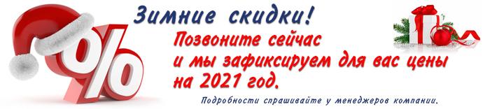 Позвоните сейчас и мы зафиксируем для вас цены на 2021 год!
